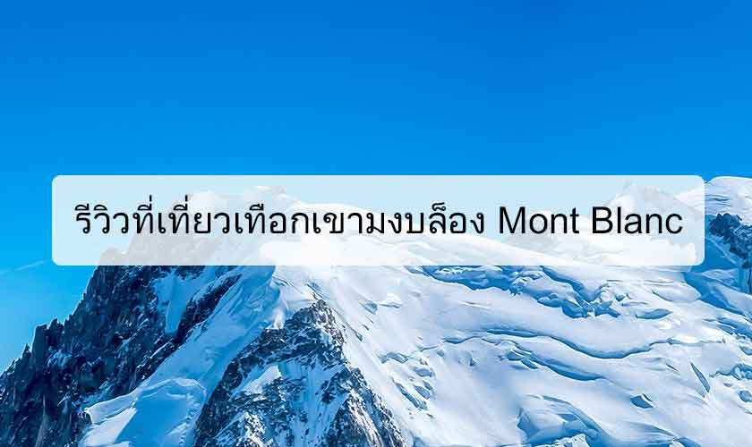 Mont-Blanc-travel-reviews-news-site